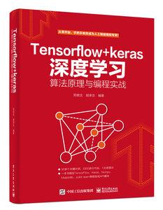 TensorFlow+Keras深度學習算法原理與編程實戰-cover