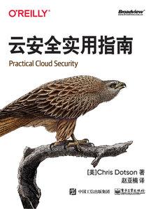 雲安全實用指南-cover