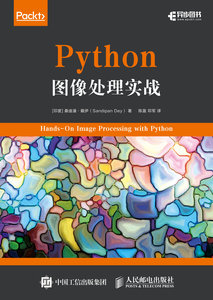 Python 圖像處理實戰 (Hands-On Image Processing with Python: Expert techniques for advanced image analysis and effective interpretation of image data)-cover