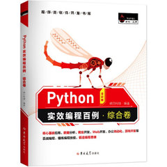 Python 實效編程百例·綜合卷-cover