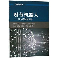 財務機器人:RPA 的財務應用-cover