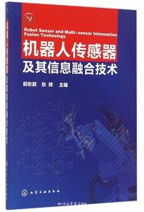 機器人傳感器及其信息融合技術 -cover