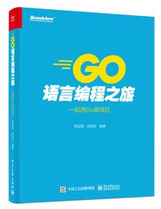 Go 語言編程之旅:一起用 Go 做項目-cover