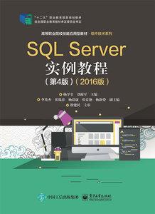 SQLServer實例教程(第4版)(2016版)-cover