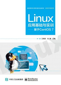 Linux應用基礎與實訓——基於CentOS7-cover
