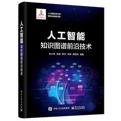 人工智能:知識圖譜前沿技術-cover