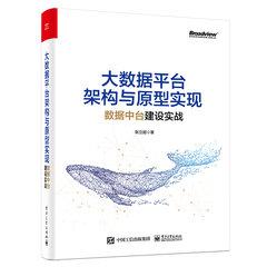大數據平臺架構與原型實現:數據中台建設實戰-cover