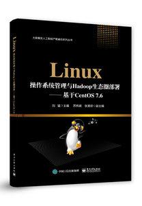 Linux操作系統管理與Hadoop生態圈部署——基於CentOS7.6-cover
