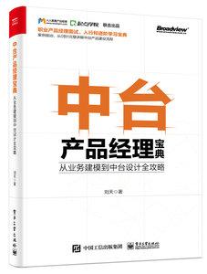 中台產品經理寶典:從業務建模到中台設計全攻略-cover
