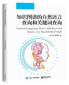知識圖譜的自然語言查詢和關鍵詞查詢-cover