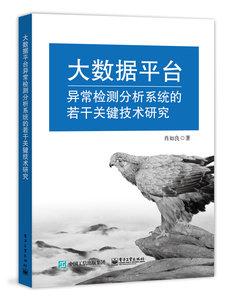 大數據平臺異常檢測分析系統的若乾關鍵技術研究-cover