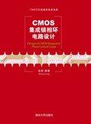 CMOS集成鎖相環電路設計-cover