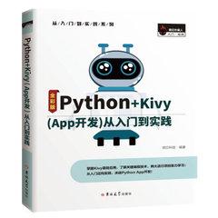 Python + Kivy (App開發) 從入門到實踐-cover