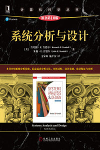 系統分析與設計(原書第10版)-cover