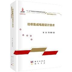 功率集成電路設計技術-cover