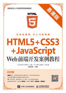 HTML5+CSS3+JavaScript Web前端開發案例教程(慕課版)-cover