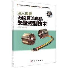 深入理解無刷直流電機矢量控制技術 -cover