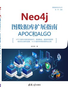 Neo4j 圖數據庫擴展指南:APOC和ALGO-cover