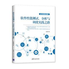 軟件性能測試、分析與調優實踐之路-cover