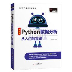 Python數據分析從入門到實踐(全彩版)-cover