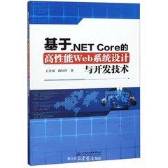 基於 .NET Core 的高性能 Web 系統設計與開發技術 -cover