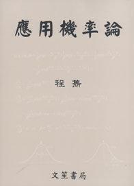 應用機率論 (修訂四版)-cover