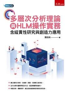 多層次分析理論與 HLM 操作實務:含縱貫性研究與創造力應用