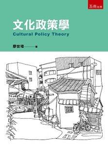 文化政策學