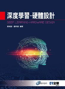 深度學習 - 硬體設計-cover