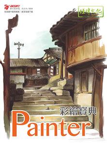 Painter 彩繪寶典 (舊名: Painter 2016 彩繪寶典)-cover