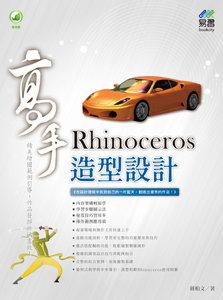 Rhinoceros 造型設計高手 (舊名: Rhinoceros 5 產品造型設計)-cover