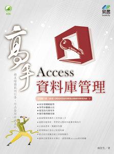 Access 資料庫管理高手 (舊名: 易習 Access 2013 使用手冊)-cover