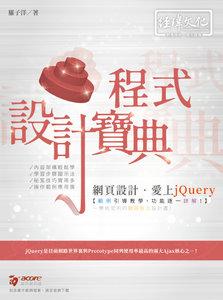 網頁設計 ‧ 愛上 jQuery  程式設計寶典 (舊名: 網頁設計‧愛上 jQuery)-cover