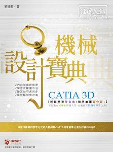 CATIA 3D 機械設計寶典-cover