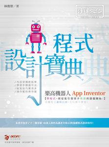 樂高機器人 App Inventor 程式設計寶典 (舊名: 用 App Inventor 玩轉樂高機器人 創客實戰演練)-cover