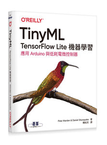 TinyML|TensorFlow Lite 機器學習 : 應用 Arduino 與低耗電微控制器 (Tinyml: Machine Learning with Tensorflow Lite on Arduino and Ultra-Low-Power Microcontrollers)