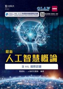 最新人工智慧概論含AIL國際認證-cover