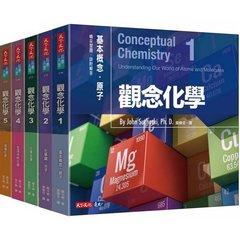觀念化學5冊套書-cover