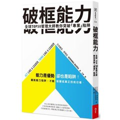 破框能力:全球TOP50管理大師教你突破「專業」陷阱-cover