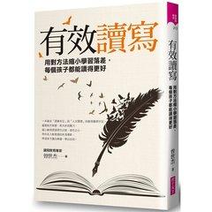 有效讀寫:用對方法縮小學習落差,每個孩子都能讀得更好-cover