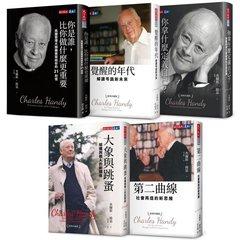 韓第經典珍藏版套書:你是誰,比你做什麼更重要、覺醒的年代、你拿什麼定義自己?、大象與跳蚤、第二曲線-cover