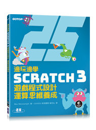 邊玩邊學 Scratch 3 遊戲程式設計,運算思維養成 (25 Scratch 3 Games for Kids)-cover