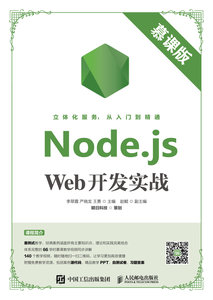 Node.js Web開發實戰(慕課版)-cover