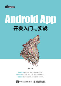 Android App開發入門與實戰-cover
