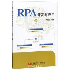 RPA 開發與應用 -cover