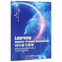 RPA 學習指南:使用 UiPath 構建軟件機器人與自動化業務流程 (Learning Robotic Process Automation)-cover