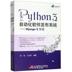 Python 3自動化軟件發布系統-Django 2實戰 -cover