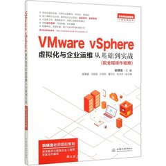 VMware vSphere 虛擬化與企業運維從基礎到實戰-cover
