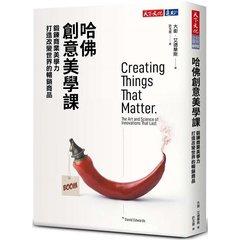 哈佛創意美學課:鍛鍊商業美學力,打造改變世界的暢銷商品-cover