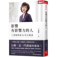 影響有影響力的人:丁菱娟解密26堂公關課-cover